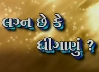 Dhirubhai Sarvaiya Gujarati Jokes