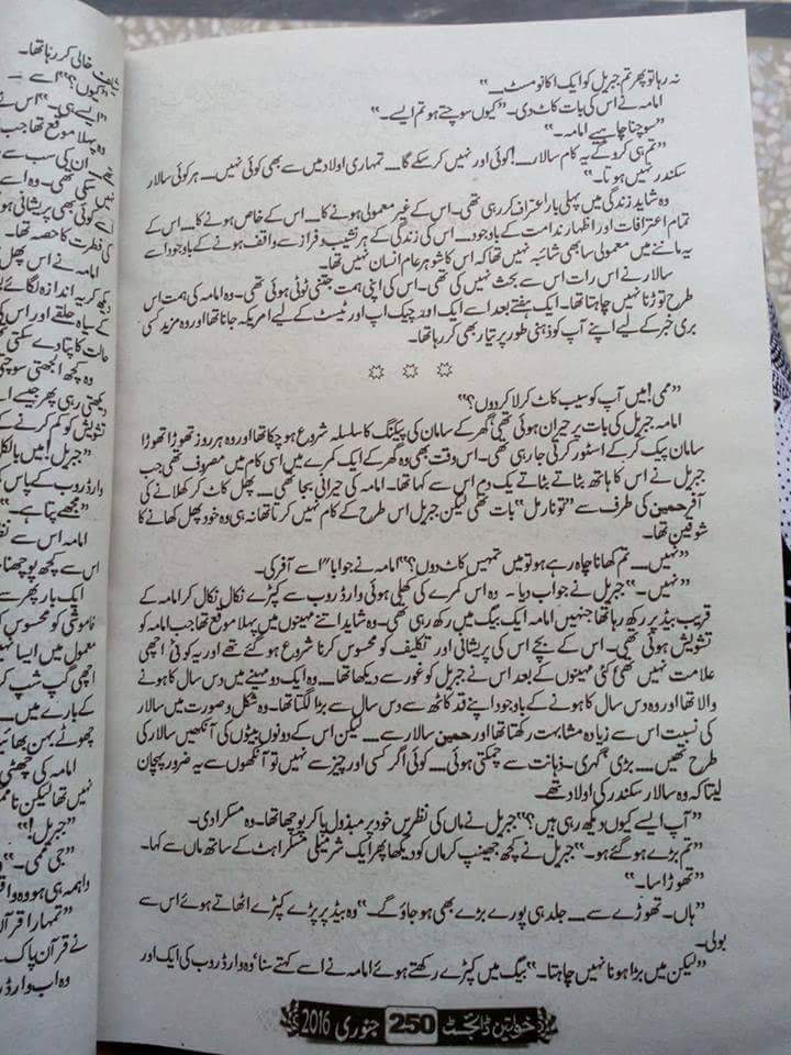 Kitab dost aab e hayat by umaira ahmed episode 15 online reading