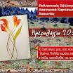 Το ημερολόγιο του χωριού μας για το 2015