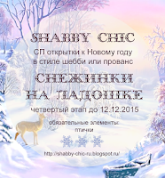 http://shabby-chic-ru.blogspot.ru/2015/12/4.html