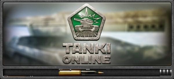 Как сделать так чтобы танки онлайн быстро загружались