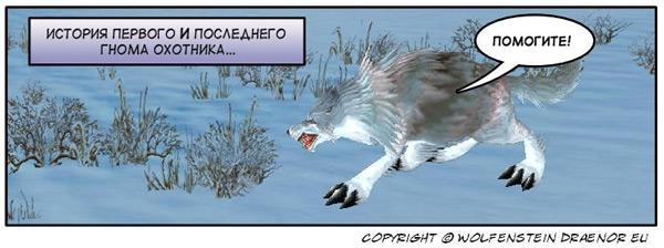 Гном охотник