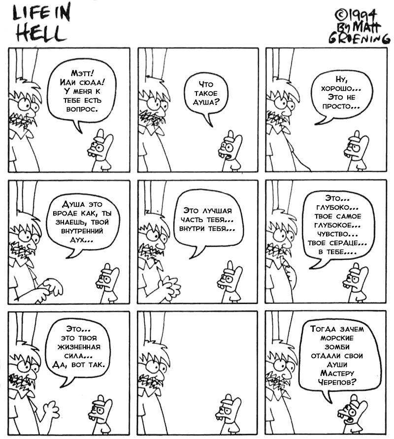 Жизнь в аду - Что такое душа