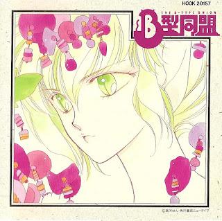 「B型同盟」ミュージック・アルバム