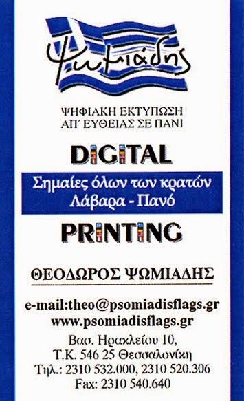 Ψωμιάδης Digital printing