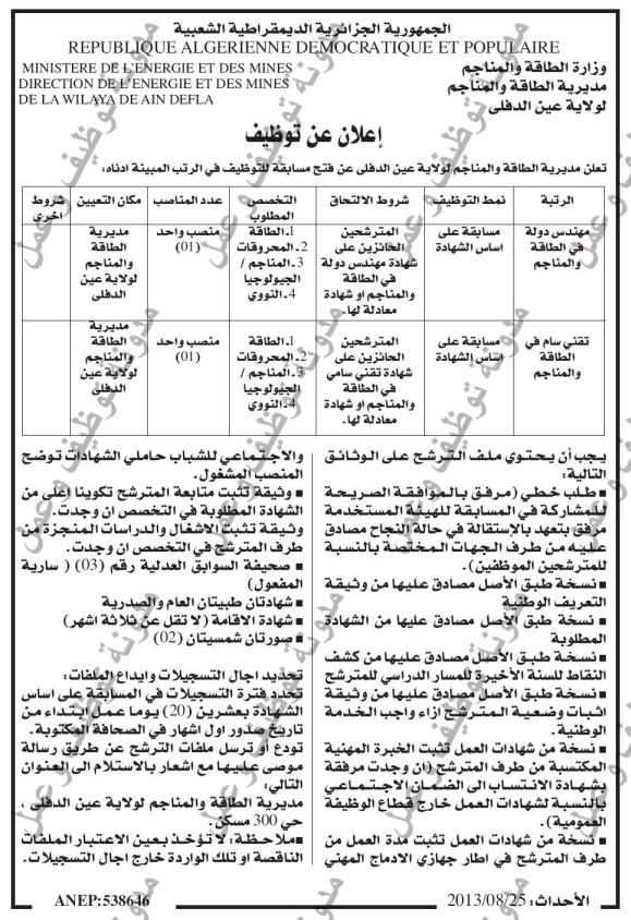 اعلان مسابقة توظيف في مديرية الطاقة و المناجم لولاية عين الدفلى اوت 2013 04.jpg