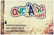 Cafe αντρΆλλα