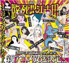 Rinshi!! Ekoda-chan 3  online