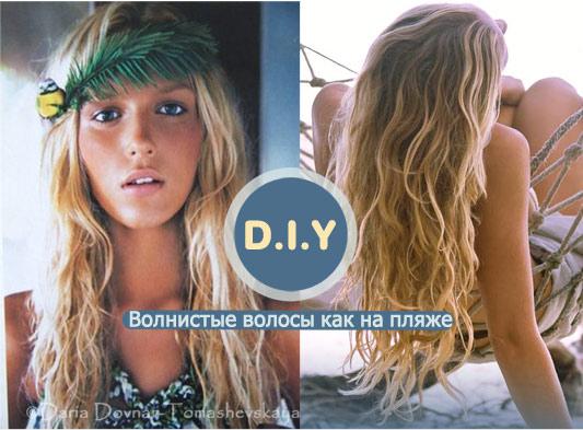Как сделать перо из волос