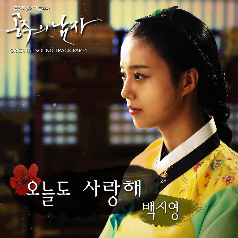 The Princess Man /// OST /// Dizi M�zikleri