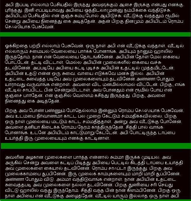 Pundaikul Sunni Tamil Kamakathaikal