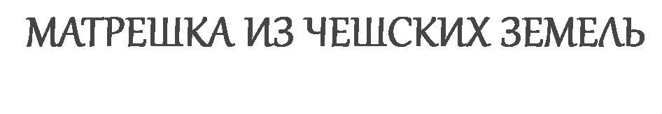 Матрешка из Чешских земель