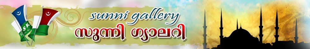 സുന്നി-ഗ്യാലറി