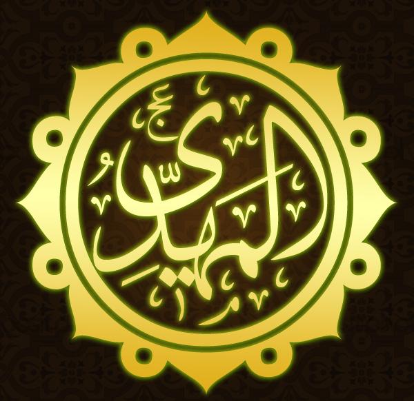 Imam Mahdi (as)