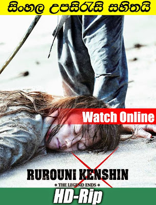 Rurouni Kenshin The Legend Ends 2014 Watch Online With Sinhala Subtitle