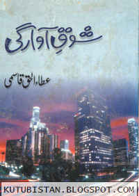 Shoq-e-Awargi Pdf Book