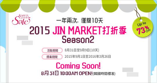 真航空 【Jin Market】第二季,香港/澳門飛首爾27折起,一年得2次,機會難逢,星期一(8月31日)開賣。