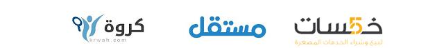 ابدأ مشوارك بمواقع و منصات العمل الحر العربية