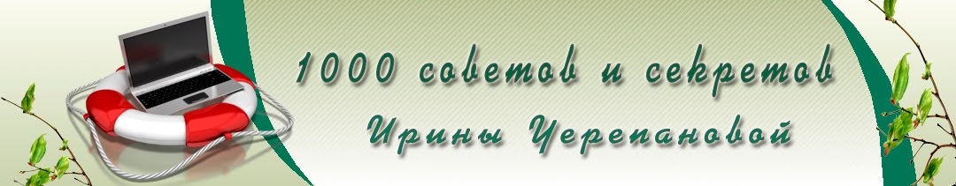 1000 советов и секретов Ирины Черепановой