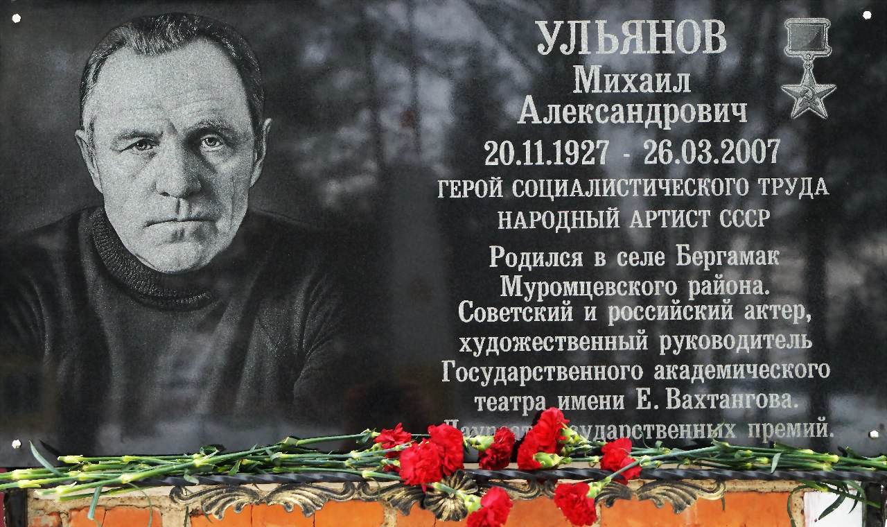 На блог ссылается сайт памяти М. Ульянова