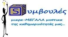 symboyles