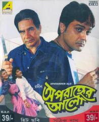 Aparanher Alo (1989) - Bengali Movie