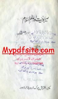 Sehyoniat Or Alme Islam By Tariq Ismaeel Sagar