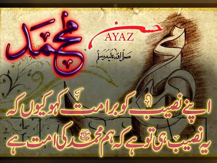 Islamic Poetry in Urdu & Islamic Shayari, Images & Pics