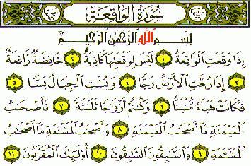 Blog Alfitri Johar Keistimewaan Surat Al Waaqi Ah