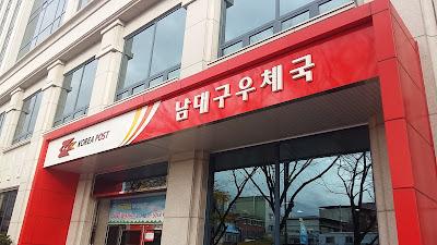 80 Hari di Korea : Hari 76 (Pos Barang Dari Korea ke Malaysia)