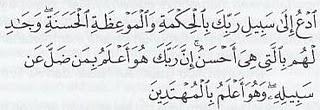 Surah An-Nahl, Surah Al-Nahl, Surah An-Nahl Ayat 125, Dakwah, Dakwah Berhikmah, Kewajipan Dakwah,Maksud Dakwah, Erti Dakwa, Dakwah dan Islah