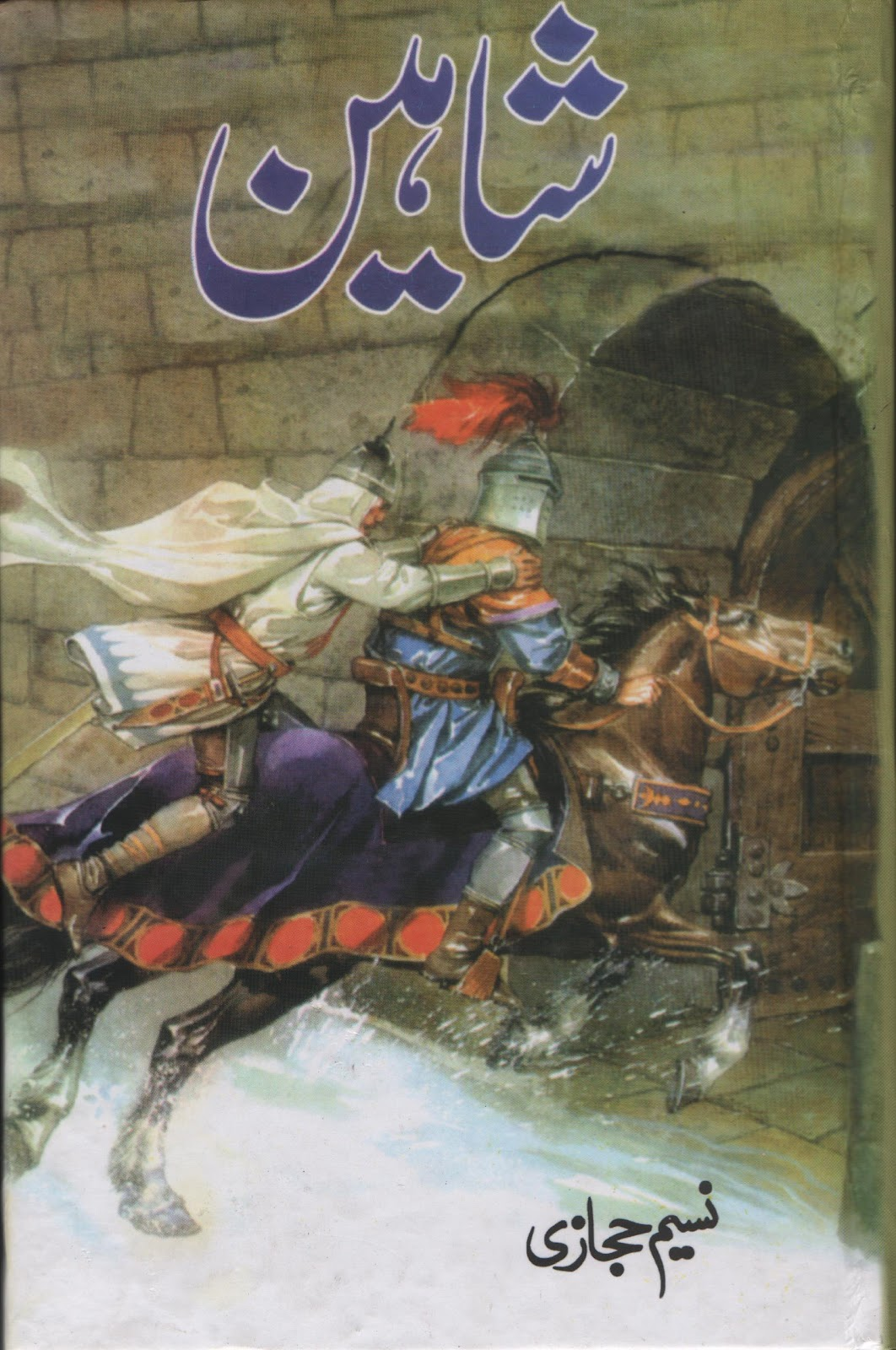 muhammad bin qasim history in english pdf