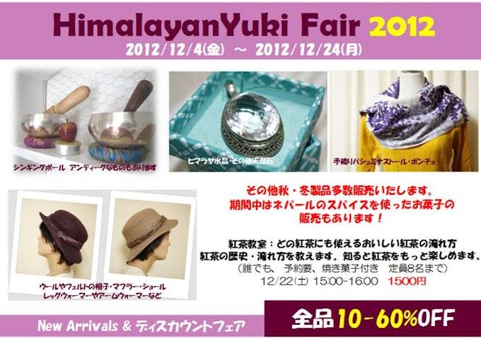 HimalayanYuki Fair のお知らせ