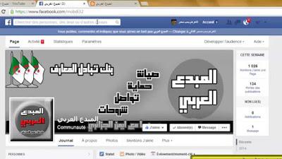 وجود اعلانات على صفحات الفيس بوك