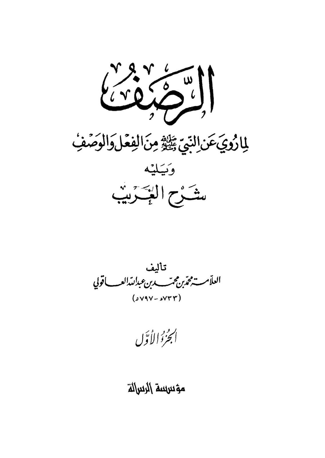 الرصف لما روي عن النبي من الفعل والوصف ويليه شرح الغريب - للإمام العاقولي pdf