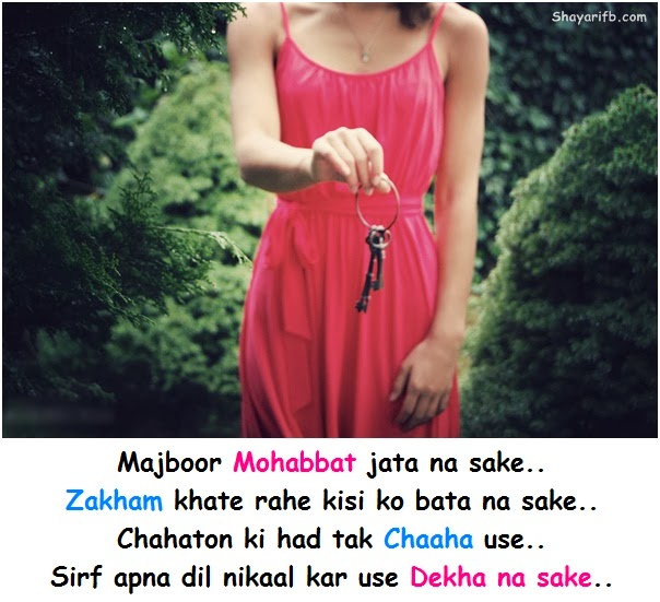 Majboor mohabbat jata na sake.. Zakham khate rahe kisi ko bata na sake.. Chahaton ki had tak chaaha use.. Sirf apna dil nikaal kar use dekha na sake..