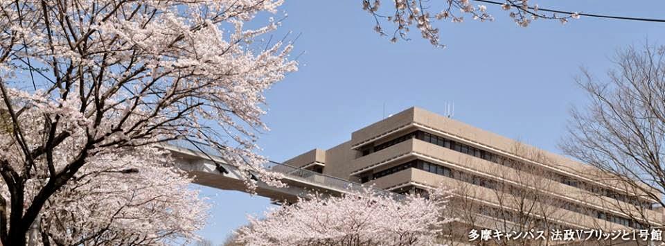 Trường đại học Hosei