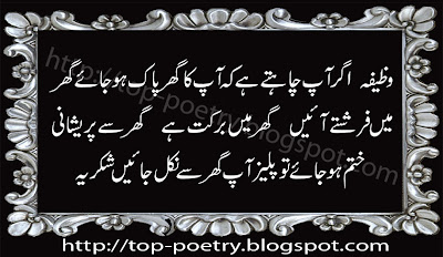Wonderful-Funny-Urdu-Poetry-Sms