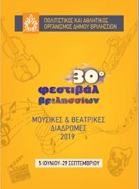 30ο ΦΕΣΤΙΒΑΛ ΒΡΙΛΗΣΣΙΩΝ