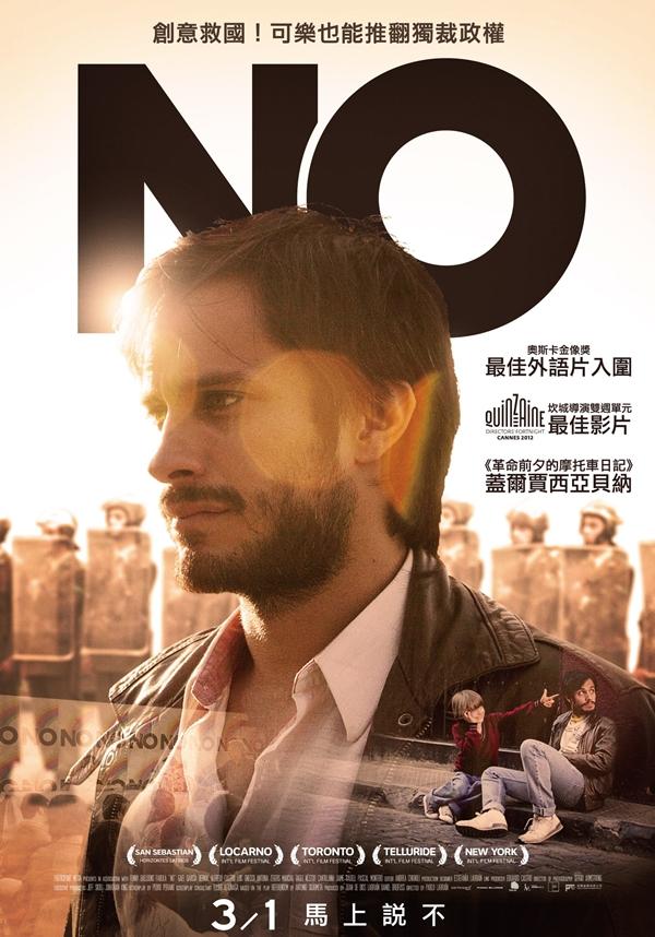 智利電影《NO》介