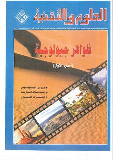 مجلة العلوم والتقنية : ظواهر جيولوجية ( الجزء الأول )
