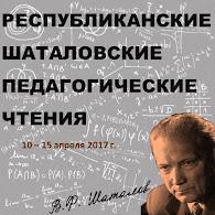 Республиканские Шаталовские педагогические чтения
