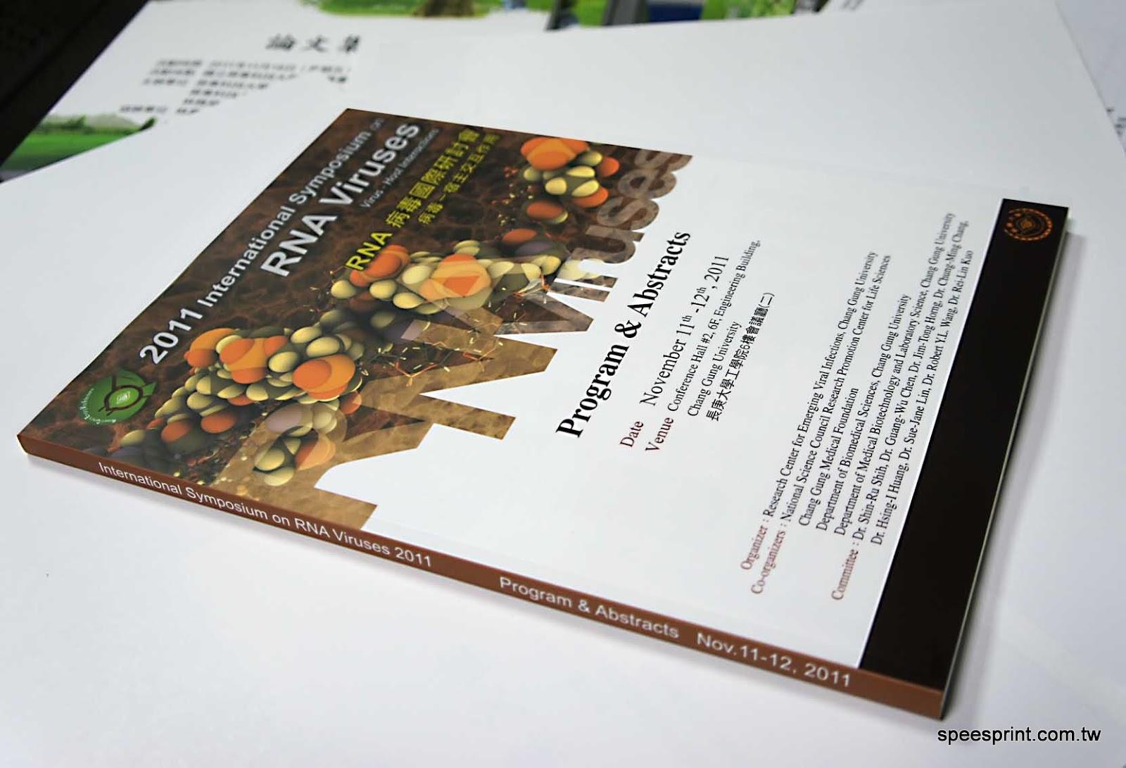 會議手冊論文集 / 消光面平裝