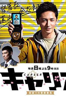 Cảnh Trưởng Vô Luật -Career (2016
