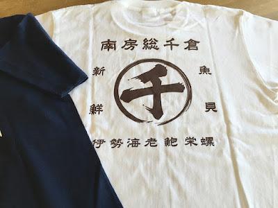 南房総、千倉、館山でプリントTシャツ作成ならプリントワークへお任せ下さい http://www.print-work.jp/