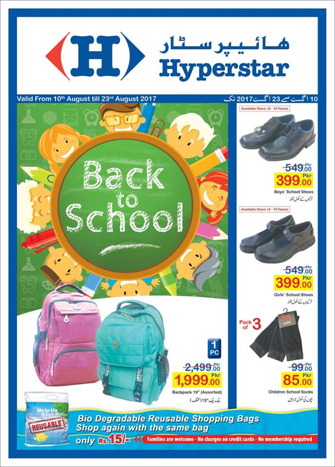 Hyper Star From 10th to 23rd Aug 2017