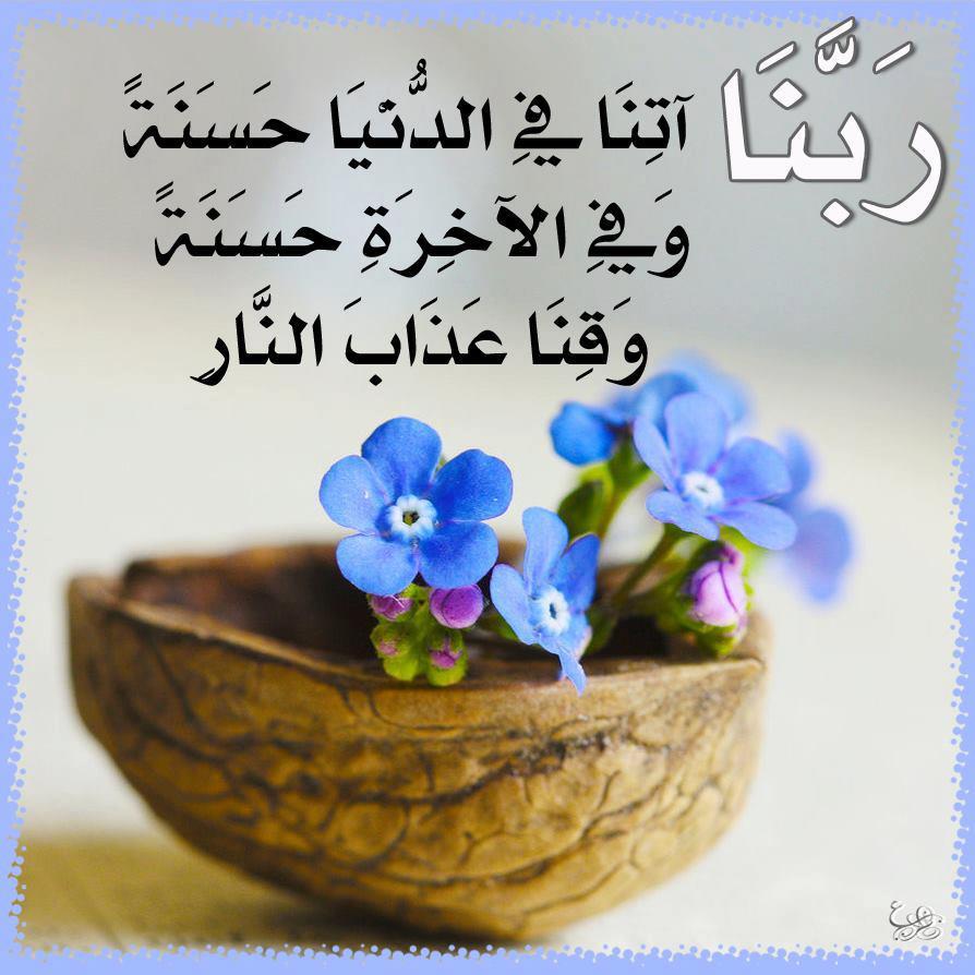 Quran O Hadith Blog قرآن و حدیث بلاگ Beautiful Quranic Dua