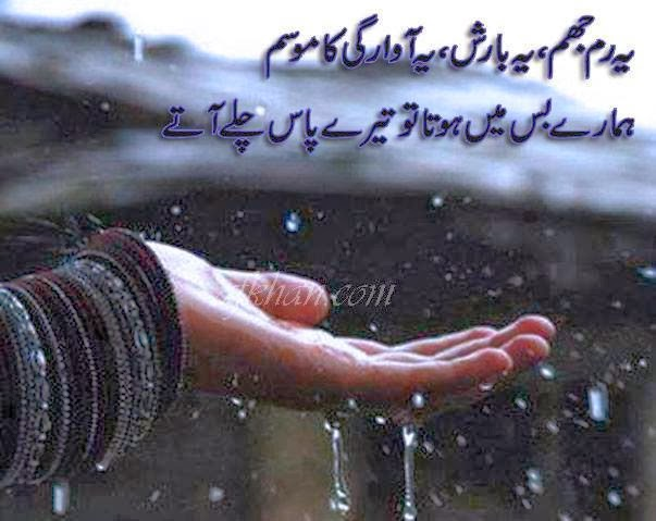 essay in rain season in urdu Essays - largest database of quality sample essays and research papers on easy on rainy season in urdu.