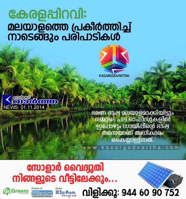 Kasaragod, Kerala, Keralapiravi-day, Malayalam, Language, Keralapiravi day marked, Office, course, College,
