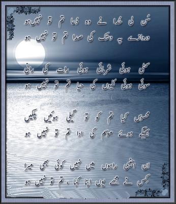 Parveen Shakir Urdu Poetry Pics